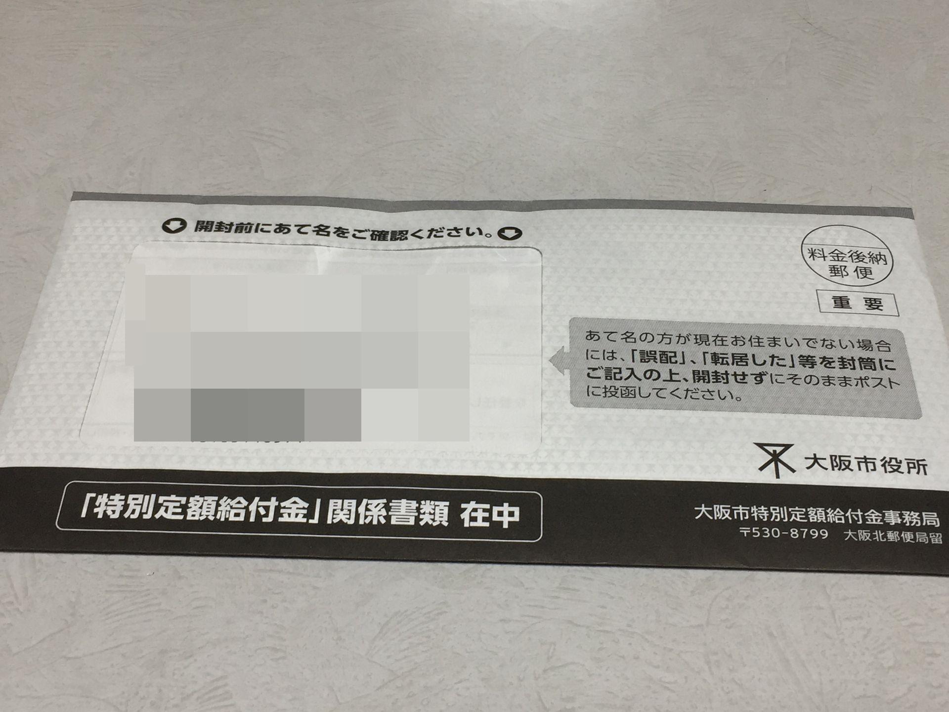 特別 金 給付 市 大阪